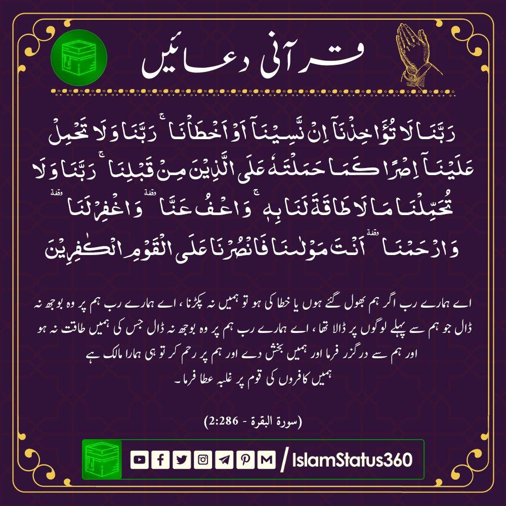 Quran Supplication Number #009 -- Surah Al-Baqarah [2:286] (last verse)  -- Please share this post --  #islamstatus60 #islam #Quran #supplication #COVID19 #COVIDSecondWave #DGISPR #KashmirBleeds #Kashmiri #InternationalMensDay #delaynmdcat #wednesdaythought #MotivationalQuotes https://t.co/igQjE8OVIw