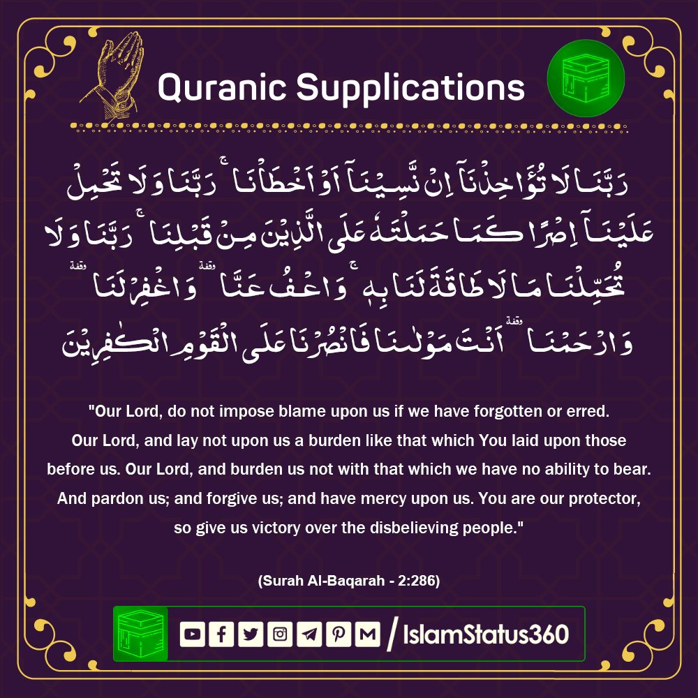 Quran Supplication Number #009 -- Surah Al-Baqarah [2:286] (last verse)  -- Please share this post --  #islamstatus60 #islam #Quran #supplication #COVID19 #COVIDSecondWave #DGISPR #KashmirBleeds #Kashmiri #InternationalMensDay #delaynmdcat #wednesdaythought #MotivationalQuotes https://t.co/vparaMMVd5