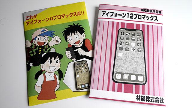 新しいiPhoneを買ったら説明書も何もついてなくてショックを受けたので、ファミコンについてた冊子っぽくiPhoneの説明書漫画を描いてみました!? ……お察しの通り、単にファミコン漫画を紹介したかっただけです。ファミコンっぽいiPhoneの説明書漫画を作ってみた  #DPZ