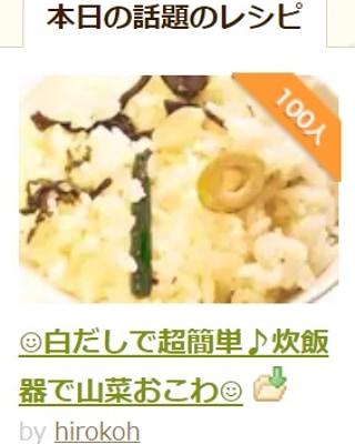 🌸クックパッドで公開中のレシピがつくれぽ100人で話題入りしました🌸たくさんの方に作って頂けてとっても嬉しいです✨☺白だしで超簡単♪炊飯器で山菜おこわ☺ byhirokoh#料理好きな人と繋がりたい#Twitter家庭料理部#お腹ペコリン部#クックパッド#cookpad #YouTube