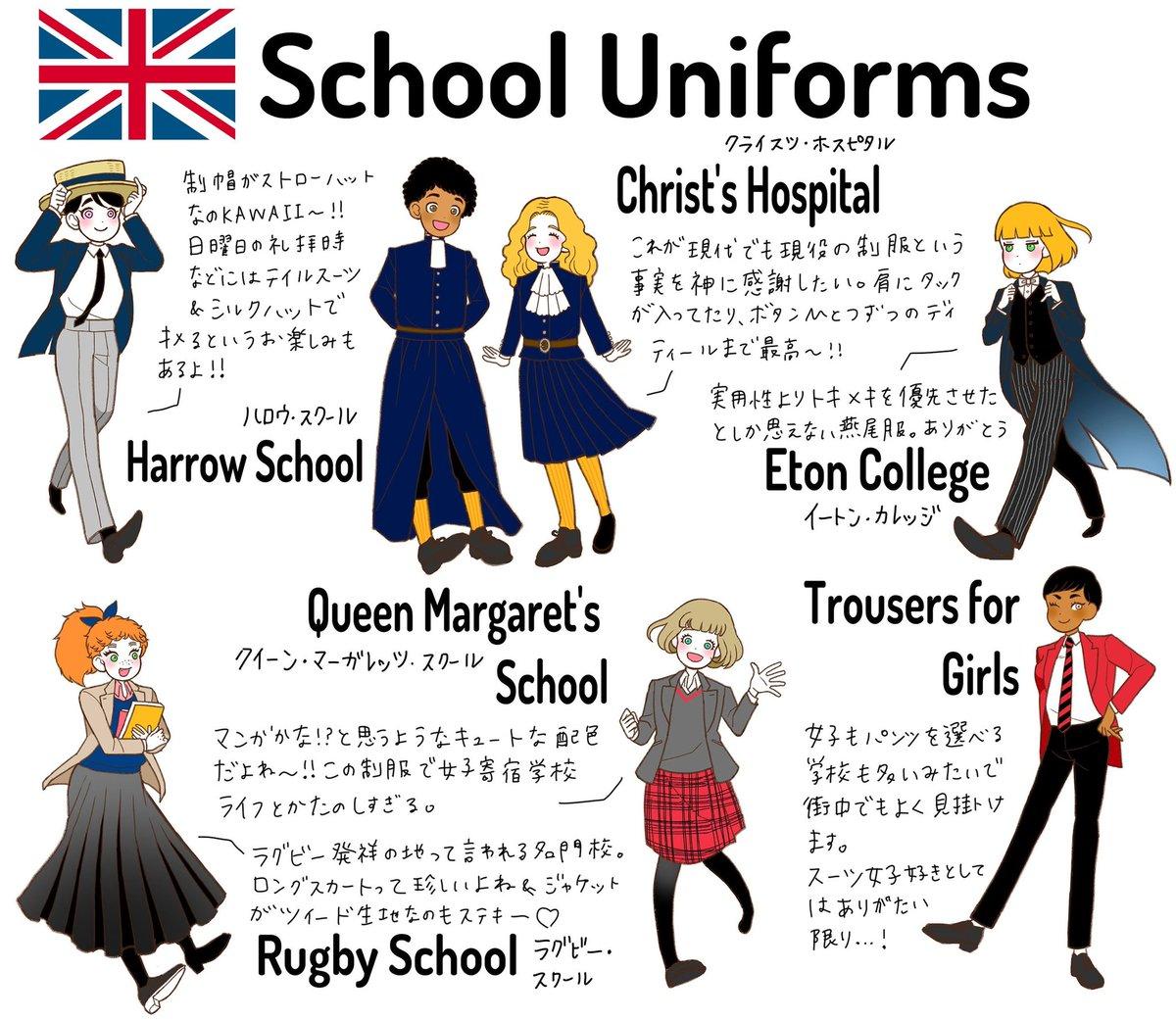 イギリスの素敵な学生服🇬🇧
