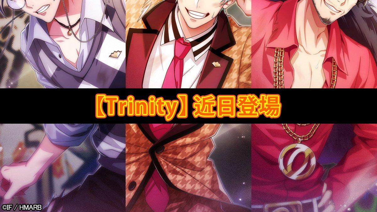 【新規カードお知らせ】12月登場予定「Trinity」シリーズの新規カードの一部を大公開🎊登場まで楽しみにお待ちください👋#ヒプマイ #ヒプマイARB