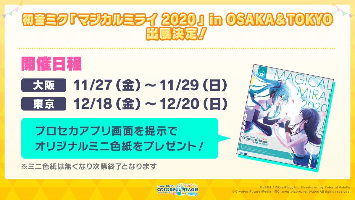 初音ミク「マジカルミライ 2020」In OSAKA & TOKYO ブース出展決定🎉ブースでは、アプリを見せていただいた方へ、ミニ色紙をプレゼントいたします🎁※ミニ色紙は無くなり次第終了となります📺番組生配信中:#初音ミク #プロセカ生放送