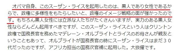 11/19の拉致の東京連続集会の文字起こしが、救う会HPにアップされたので読んでみました。やはり副会長の #島田洋一 氏は、スーザン・ライス氏やカマラ・ハリス氏について、「黒人女性だから」政権のイメージ戦略に、政権の売り物に、と社会通念上どうかと思われる発言(続