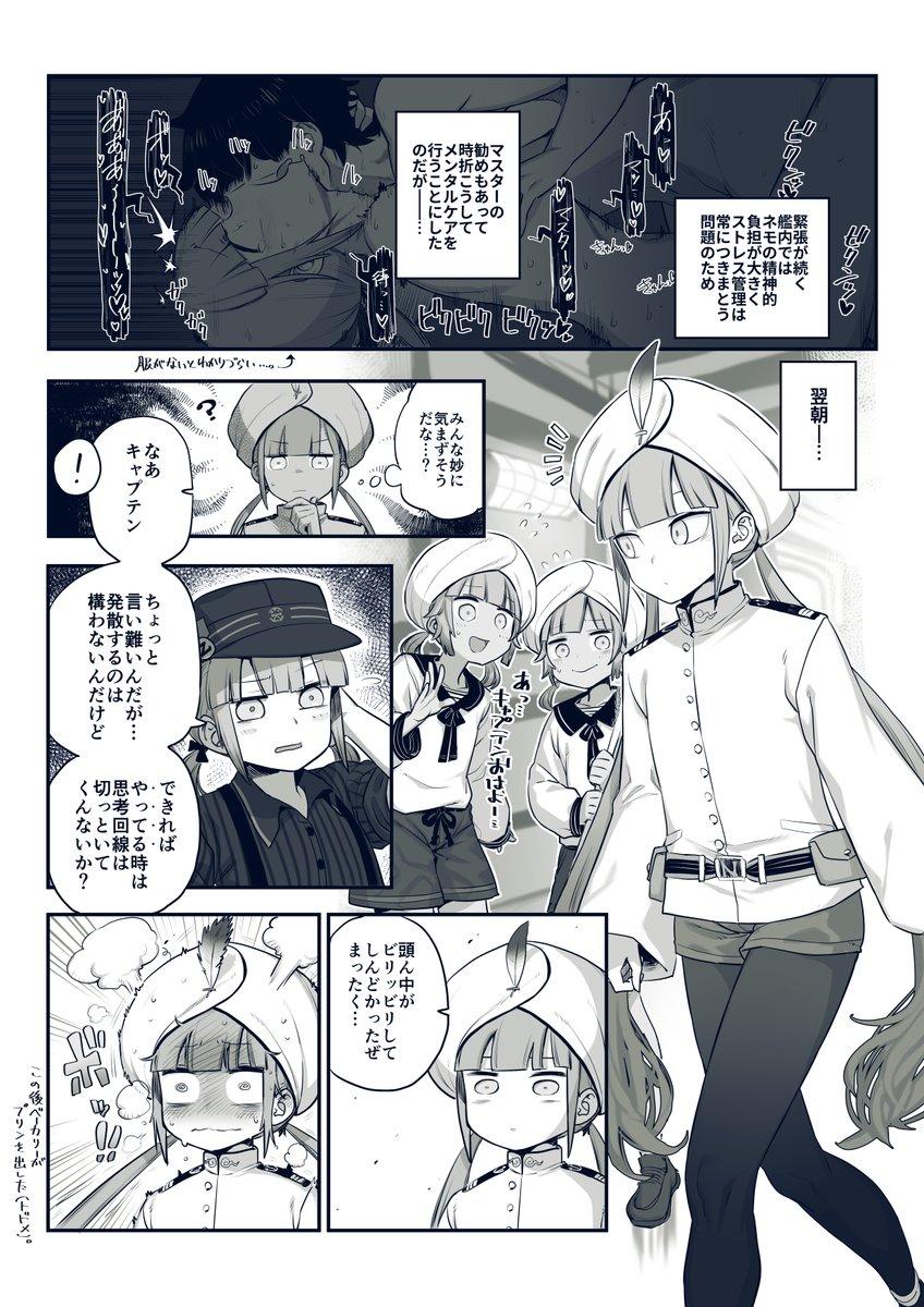 [FGO] メンタルケアを受けるネモくんの意識共有が結構強かったお話!!