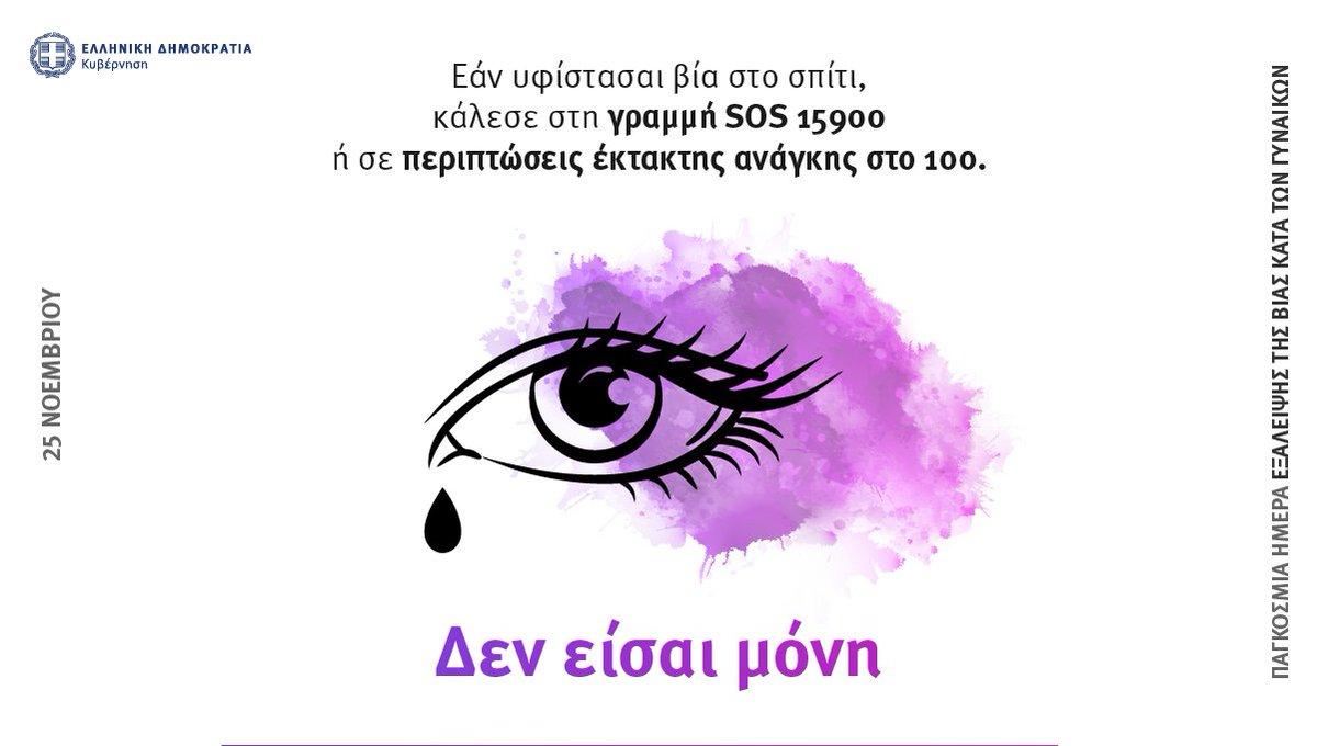 Καμία γυναίκα μόνη, καμία γυναίκα απροστάτευτη. Εάν υφίστασαι βία στο σπίτι, επικοινώνησε τώρα, υπάρχουν τρόποι: astynomia.gr/index.php?opti…