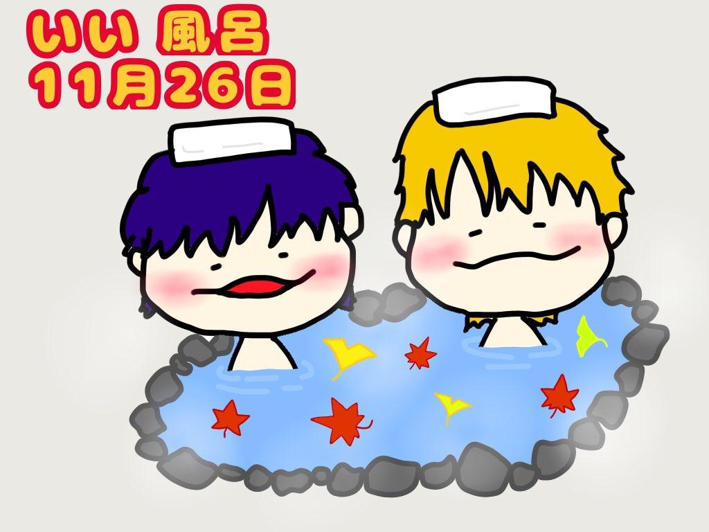 苺ちゃん、こんばんは!11月26日はいい風呂の日ということで、あすかなのお二人が露天風呂に入ってるアートを描いてみました♨️最近朝夜は寒い日が続いているので、お風呂で温まって、ぬくーして寝てね💤あすかな大好きでーす!! #あすかなアート#いい風呂の日