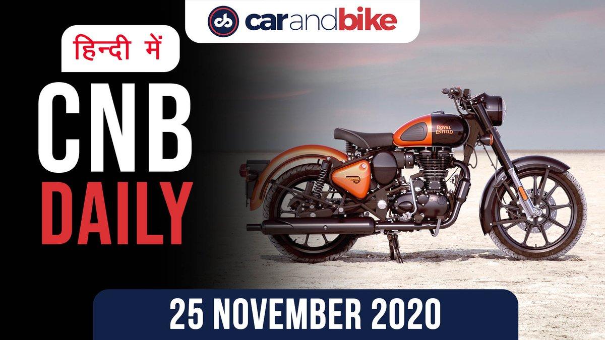 The #cnbdaily - 25 November 2020