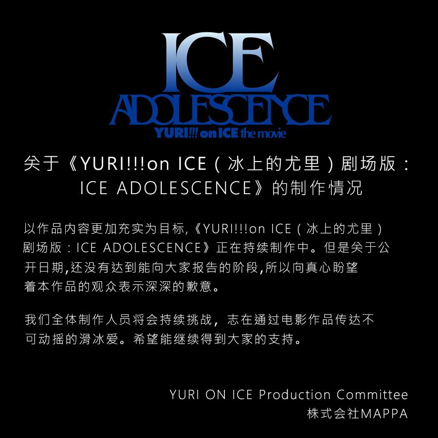Yuri!!! on Ice: Ice Adolescence Film's 2019 Teaser Trailer Streamed Online