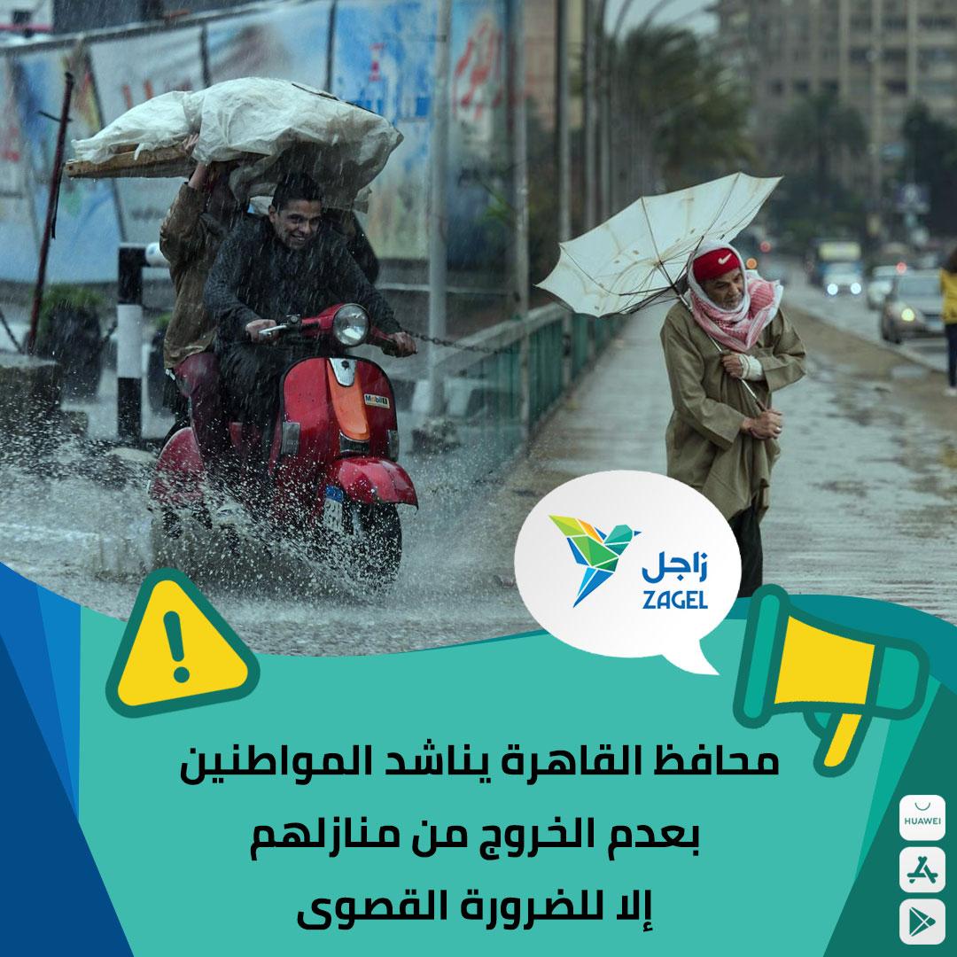 ناشد اللواء خالد عبد العال محافظ القاهرة المواطنين عدم الخروج إلا للضرورة القصوى لتسهيل أعمال الصرف الصحي في رفع تراكمات مياه الأمطار.  #مصر #الطقس #الشتاء #الارصاد_الجوية https://t.co/j4St2WP5Zg
