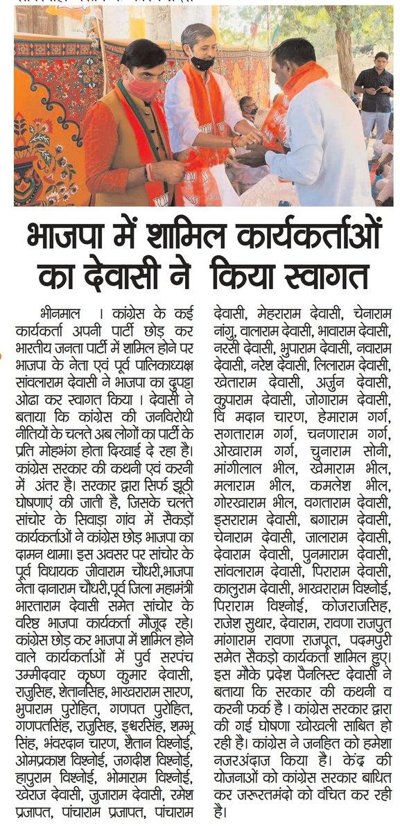 भाजपा में शामिल कार्यकर्ताओ का देवासी ने किया स्वागत #BJP #JoinBJP  #NewsUpdate #Sanwalaram #Bhinmal @BJP4Rajasthan @DrSatishPoonia @chshekharbjp @BhajanlalBjp @ArunSinghbjp