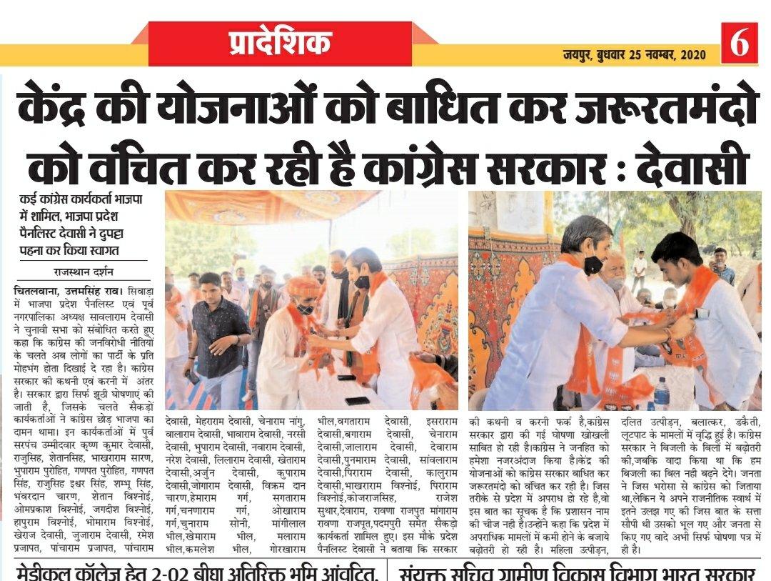 केंद्र की योजनाओं को बाधित कर जरूरतमंदो को वंचित कर रही है कांग्रेस सरकार : @sanwalaramm #BJP #JoinBJP  #NewsUpdate #Sanwalaram #Bhinmal @BJP4Rajasthan @DrSatishPoonia @chshekharbjp @BhajanlalBjp @ArunSinghbjp