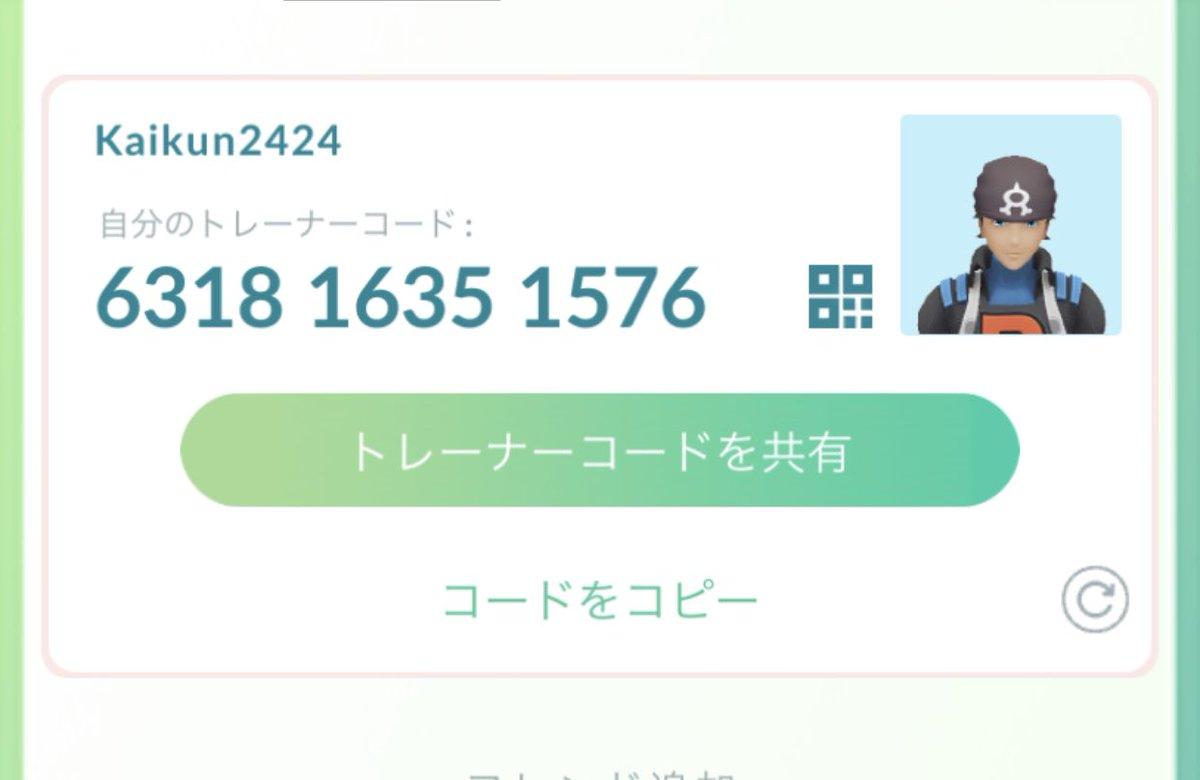 ポケモンgo フレンド 海外 ツイッター