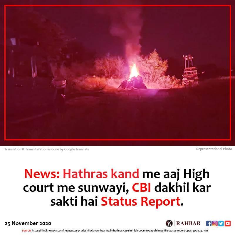 हाथरस कांड में आज हाईकोर्ट में सुनवाई, सीबीआई दाखिल कर सकती है स्टेटस रिपोर्ट   https://t.co/PyiY0g8Nku  #Crime #Hathras_Case #High_Court #Lucknow #CBI #Status_Report https://t.co/IduxxHWo3F