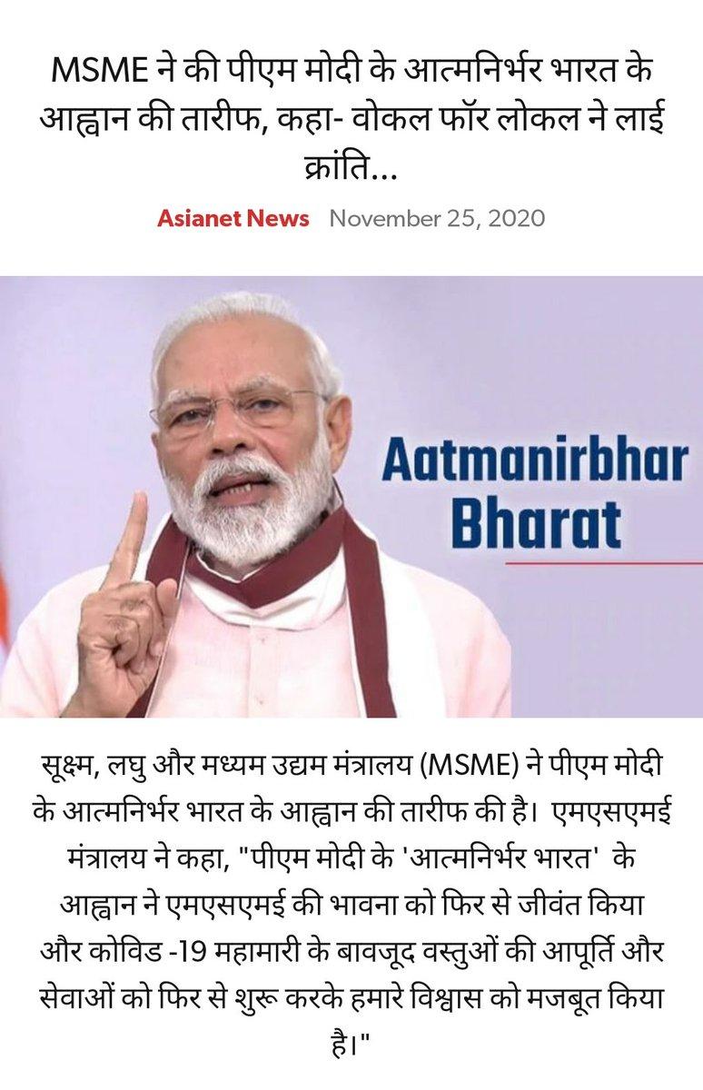 #Vocal4Local #AatmanirbharBharat via NaMo App