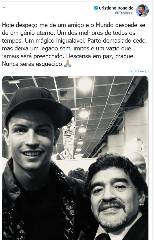 كريستيانو رونالدو ينشر صورة له مع ماردونا ويكتب وداعا صديقي .. العالم يودع عبقريا لا مثيل له.. والعالم لن ينساه