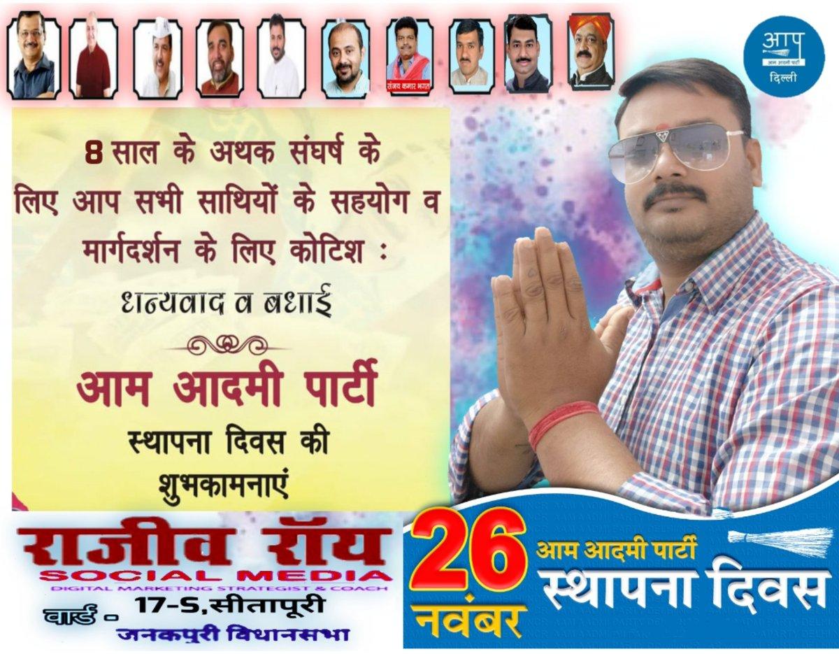 क्रांति के 8 साल ।।  #आम आदमी पार्टी #AAP Foundation day  #26 November  #HAPPY BIRTHDAY AAP ❤️  #8 Years OfAAP  जन्मदिन मुबारक हो आप ❤️ @ArvindKejriwal @SanjayAzadSln @ipathak25 @AapKaGopalRai @dilipkpandey @AamAadmiParty @msisodia @aaprajeshrishi https://t.co/fP05xsDWXW