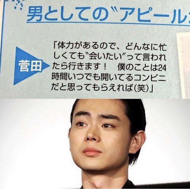 菅田将暉のインタビューが神すぎる