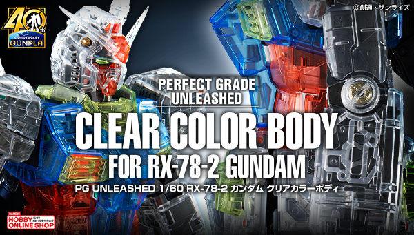 ガンダム pg rx 2 unleashed 60 1 78