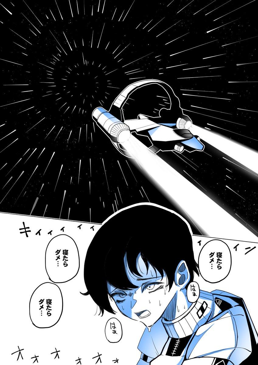 SF短編ホラー『宇宙最悪の寝落ち』(1/4)