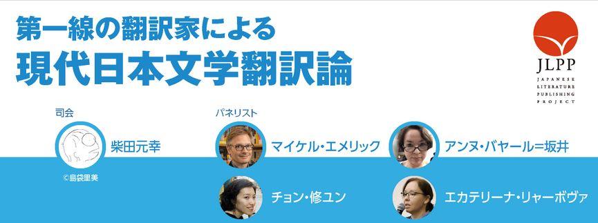 柴田元幸さんが、英語、フランス語、韓国語、ロシア語の日本文学翻訳者たちと、文学について、翻訳について語りあいます。BUNGAKU DAYS 2020  11月28日(土)午後4時からは「第一線の翻訳家による現代日本文学翻訳論」。お見逃しなく!