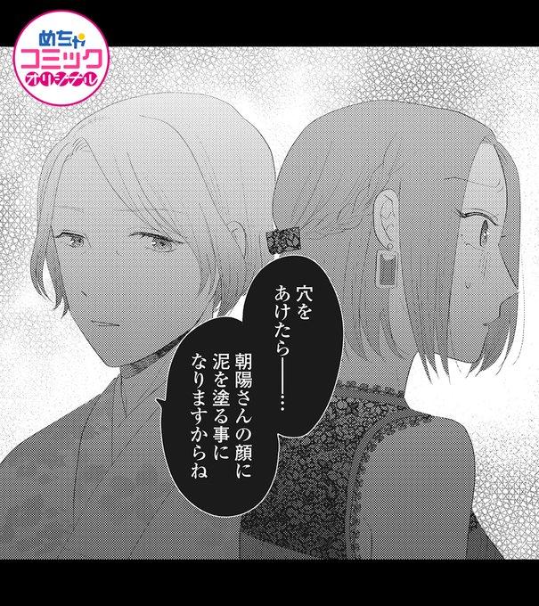 姉ヶ崎 さん は 幸せ に なりたい
