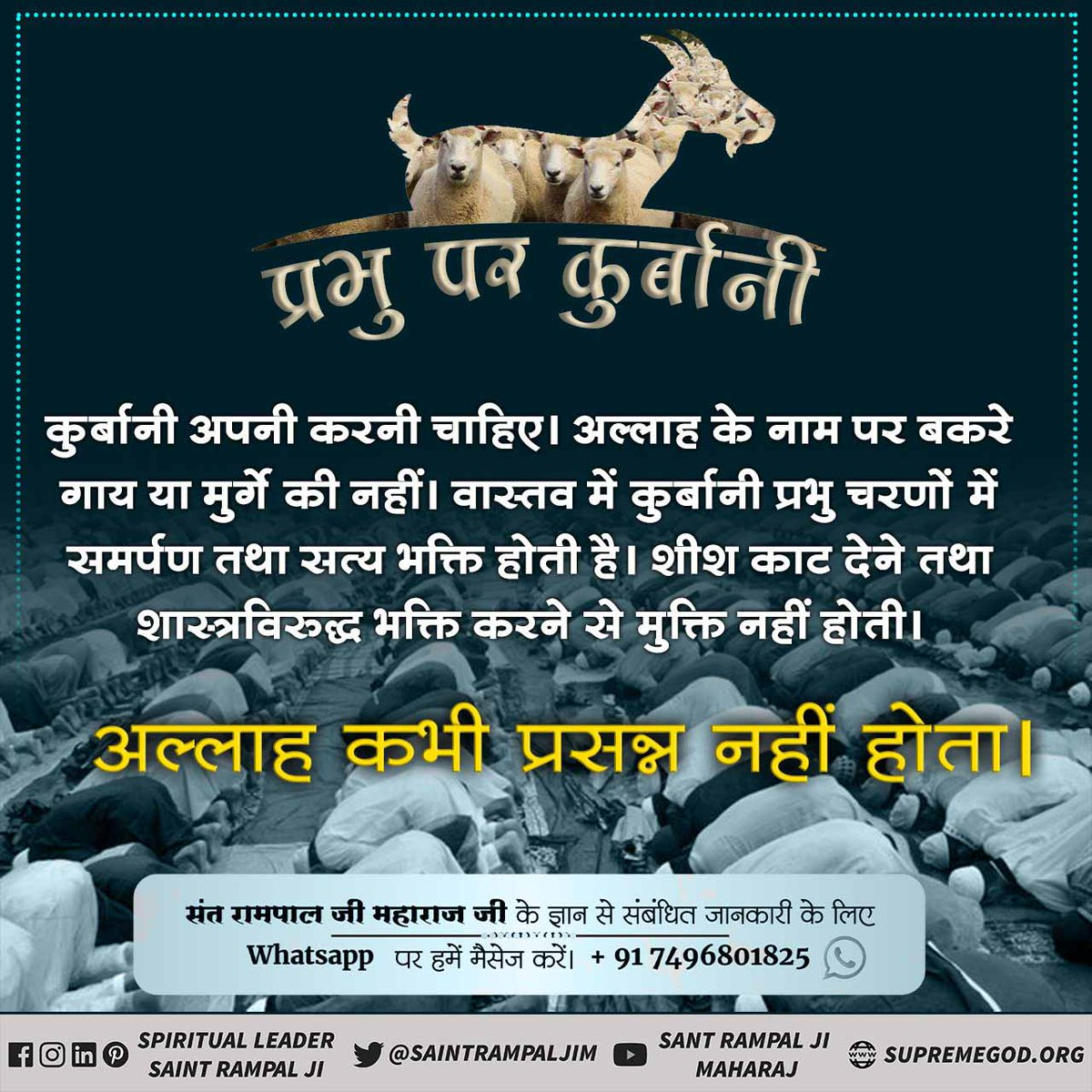 #ThursdayMotivation #ThursdayThoughts No slaughter of Allah If a person who had sacrificed innocent creatures in the name of Bakrid got a Jannat by cutting the neck of a goat, why not send Janma to his family after studying Kalma. @SaintRampalJiM