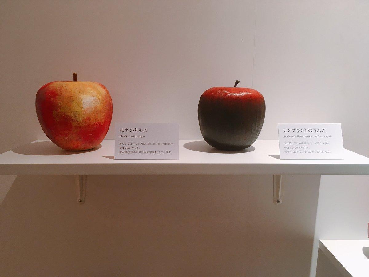 一昨年の桑沢の卒展で画家のりんごを創っている人がいてめちゃくちゃ好きだったの