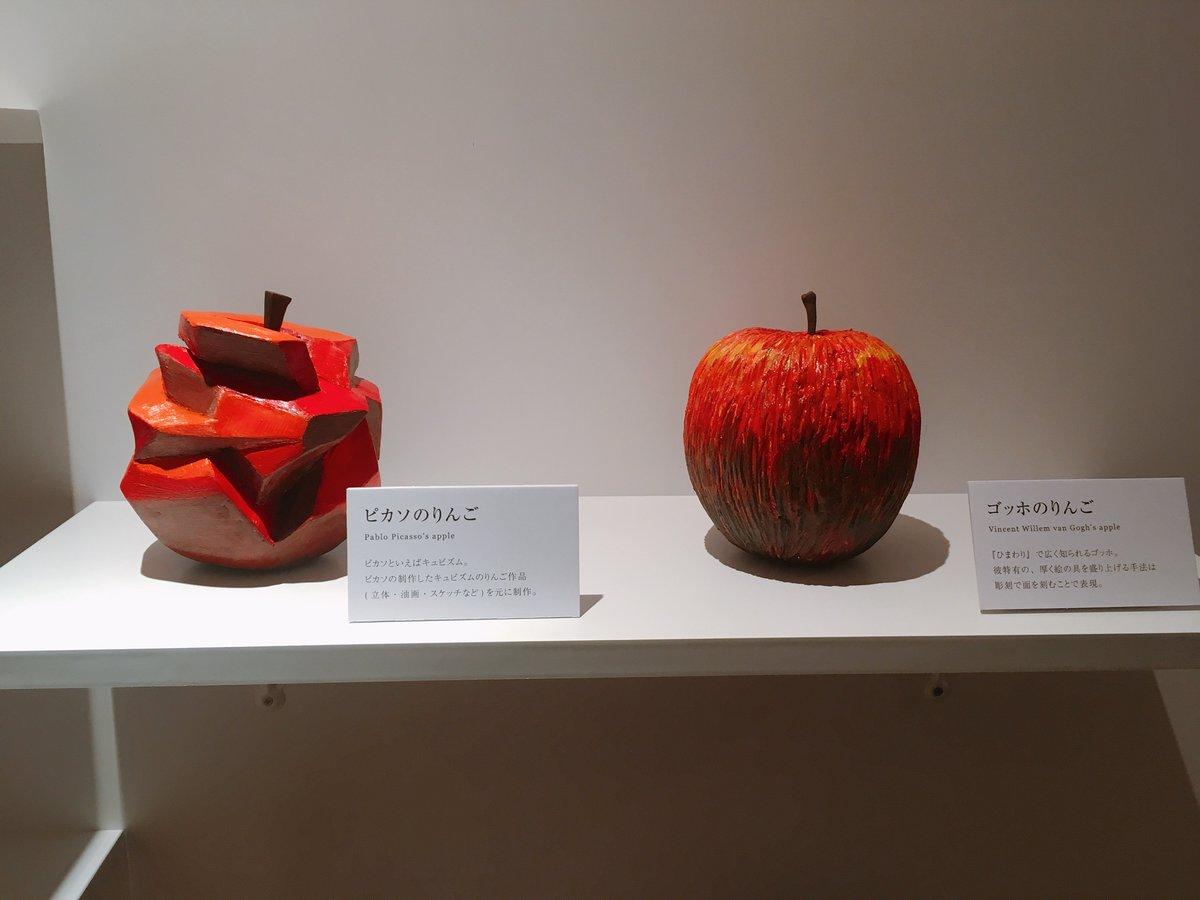兩年前,有人在桑澤設計研究所的畢業展上,展示了各種畫風的蘋果w EntsHIkVgAAGpCx