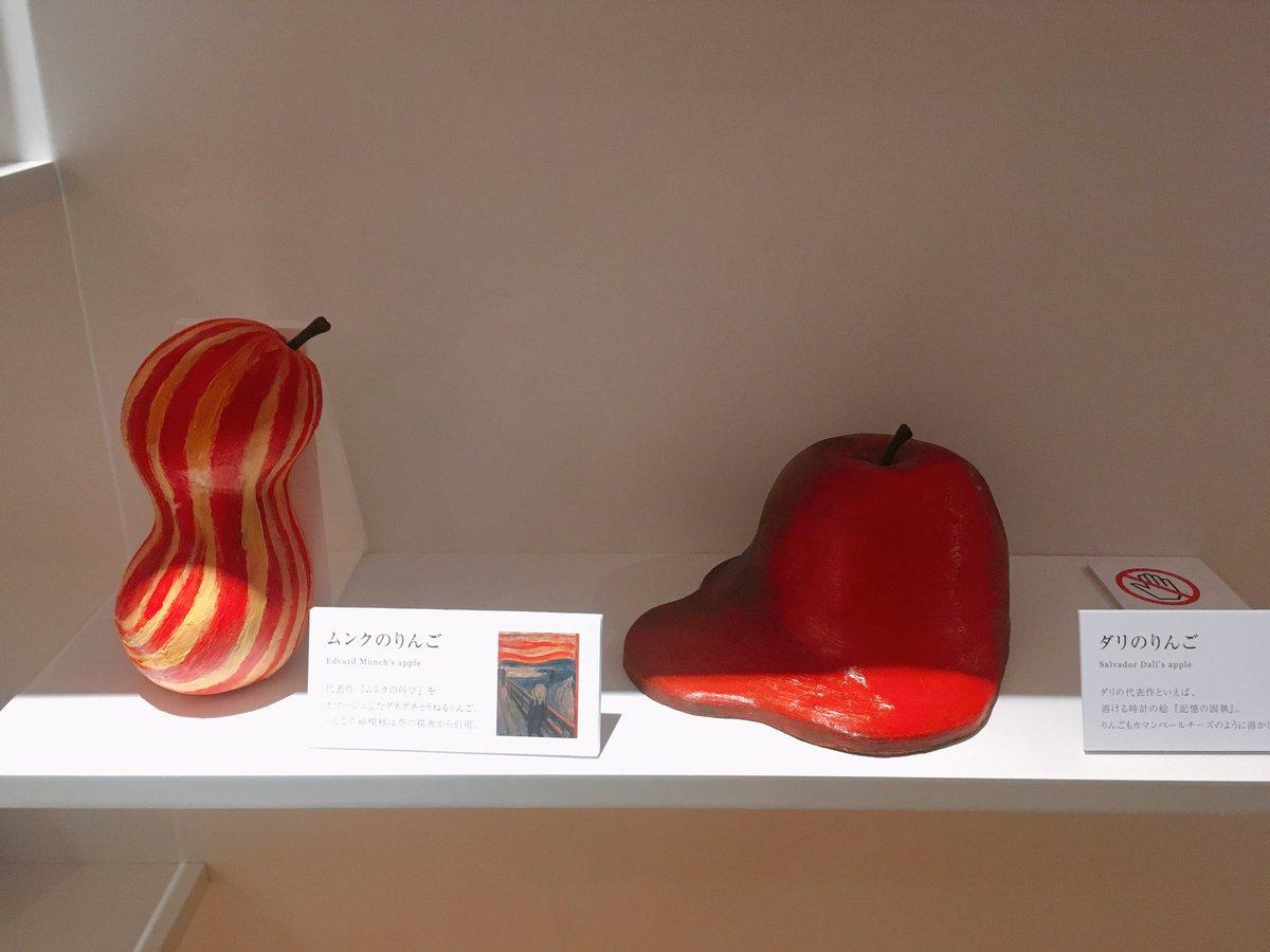 兩年前,有人在桑澤設計研究所的畢業展上,展示了各種畫風的蘋果w EntsHIrVoAEhw6a
