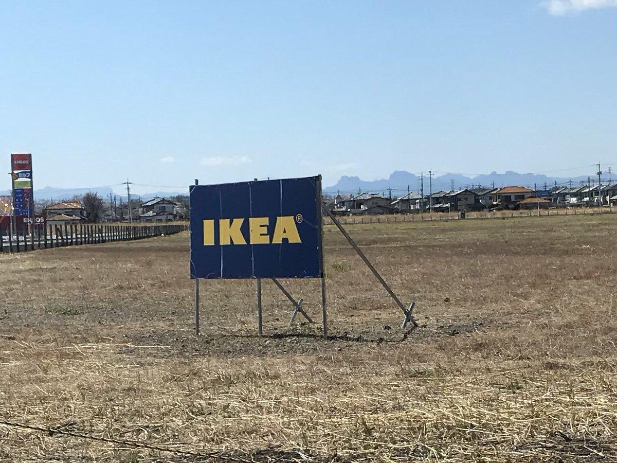 新宿にIKEAがオープンするらしいですが、群馬県前橋市のIKEAは7年前からこの状態です