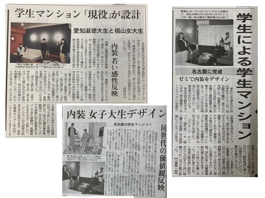 𣘺本雅研B4:秋山・米増・渡辺で取り組んだ02/HMの内装・サインのプロジェクト(成瀬・猪熊建築設計事務所との協働)ですが、読売新聞にも掲載されていて、中日新聞・毎日新聞と3社で取り上げていただいたことになりますね。  #椙山女学園大学 #𣘺本雅研 #02HM #内装デザイン #サインデザイン https://t.co/8h1d0eK53T