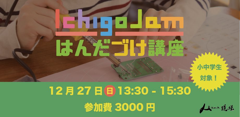 【🌟イベント情報🌟】今年もやります!IchigoJamはんだづけ講座👏鯖江発のこどもパソコンIchigoJamを自分で作る、素敵な経験ができちゃいます。はんだづけのあとは、IchigoJamでゲームをつくって遊んじゃおう!↓イベントの申し込みはこちらから↓