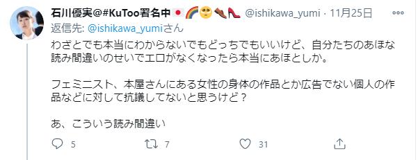 「フェミニスト、本屋さんにある女性の身体の作品とか広告でない個人の作品などに対して抗議してない」石川さん自分がグラビア批判してたの、完全に忘れててスゴイ。