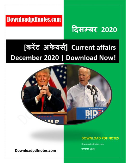 Current affairs December 2020 pdf download in hindi
