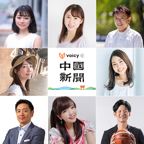 中国新聞のニュースを声でお届けする #Voicy 公式チャンネル「聞いてみんさい!広島」が、#Alexa 、#GoogleHome などのスマートスピーカーでもお聞きいただけるようになりました。今後も「聞いてみんさい!広島」をよろしくお願いいたします‼🔊#聞いてみんさい広島