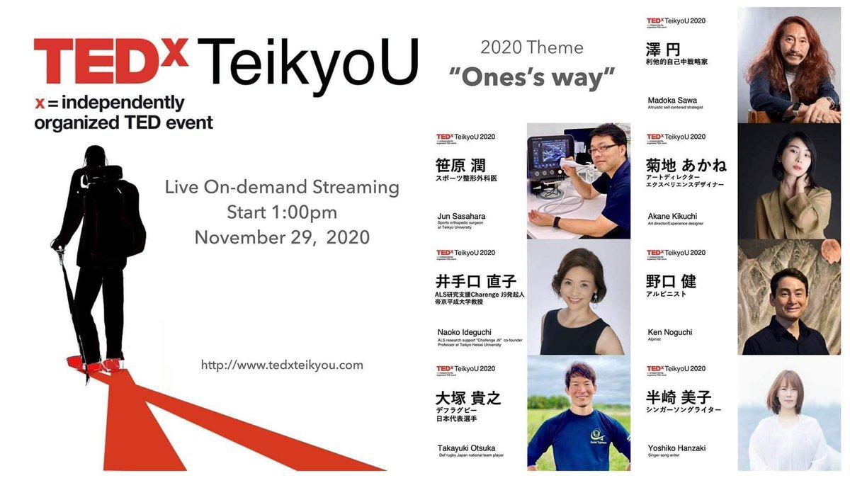 TEDxTeikyoU11月29日(日)13:00からスタートします!Pestixにて申し込み受付中です!!お申し込みはこちらからお申込みされる方は11/27 23:00までに!#TEDxTeikyoU@tedxteikyou