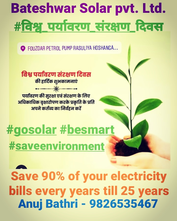 #bateshwarsolar #विश्व_पर्यावरण_संरक्षण_दिवस  #gosolar #saveenvironment #besmart  Save your 90% of electricity bills every year till 25 years  #ongridsolar #offgridsolar #hybridsolar #solarwatergeezer #solarstreetlights  Bateshwar Solar pvt. Ltd.  Anuj Bathri- 9826535467