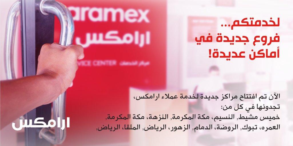 Aramex Ksa Aramex Ksa Twitter