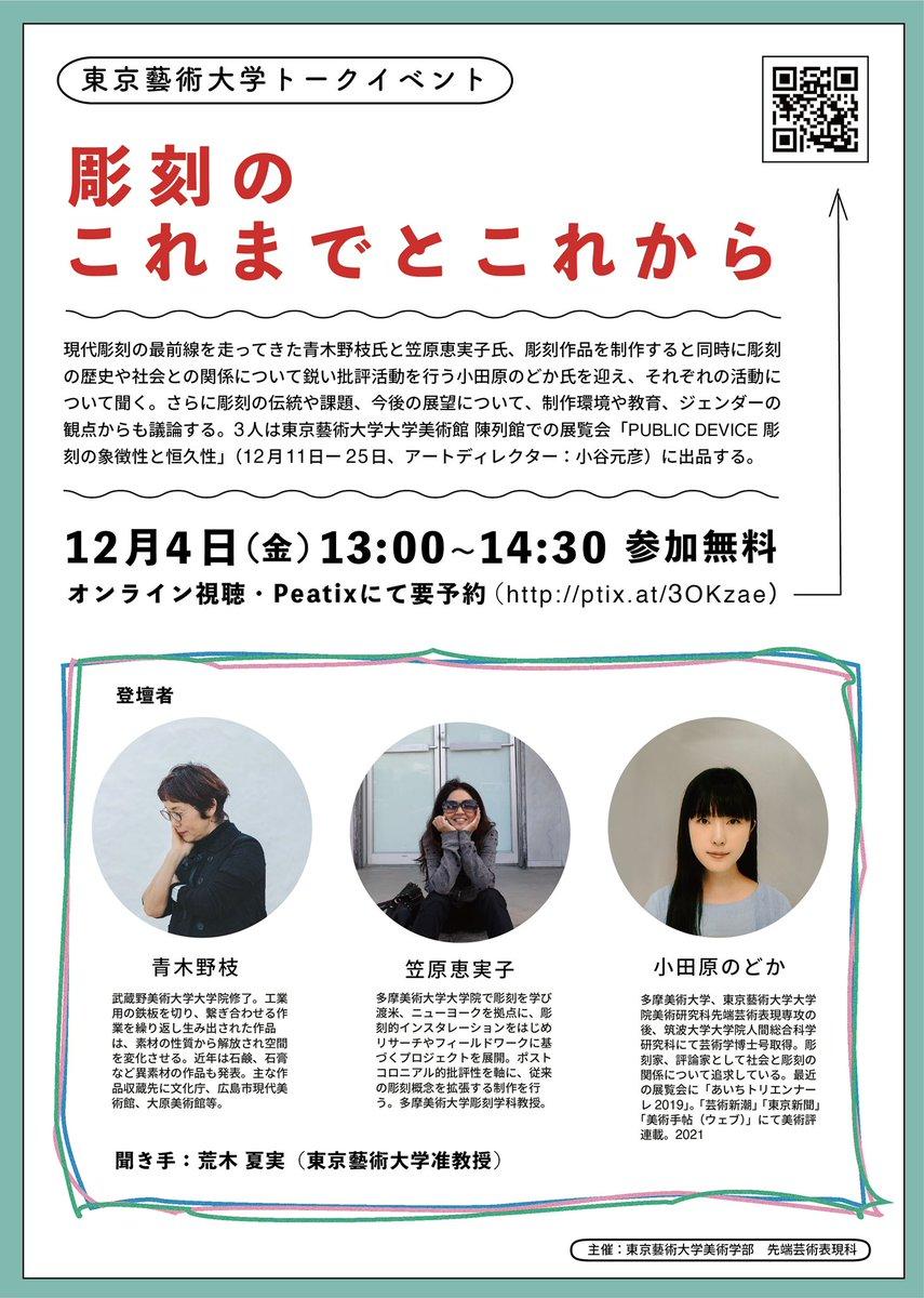 12月4日、青木野枝さん笠原恵実子さんとともにトークイベント「彫刻のこれまでとこれから」に登壇します。12月11日から藝大陳列館で始まる「PUBLIC DEVICE」展に関連して、荒木夏実さんが企画してくださいました。オンライン聴講は無料です。申し込みはこちらから→