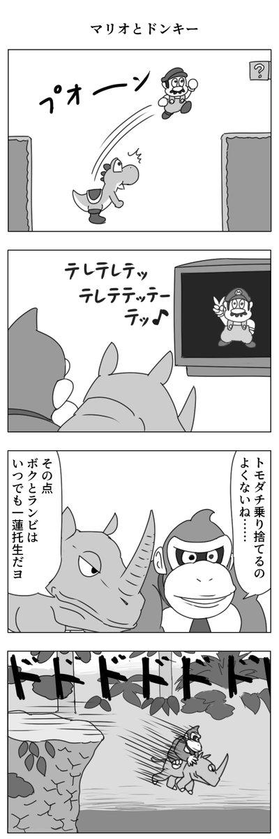 スーパードンキーコングの漫画まとめ