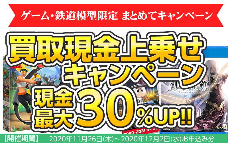 【ゲーム・鉄道模型限定】最大30%の買取現金上乗せキャンペーン!ƪ(•◡•ƪ)