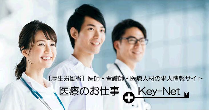 【医療機関の皆さまへ】医療人材の求人に、厚生労働省が運営する医療分野に特化したマッチングサイトをぜひご活用ください!手数料無料でご利用いただけます。また、医療機関名非公開での募集も可能です。「医療のお仕事 Key-Net」#医師募集#看護師募集#医療経営