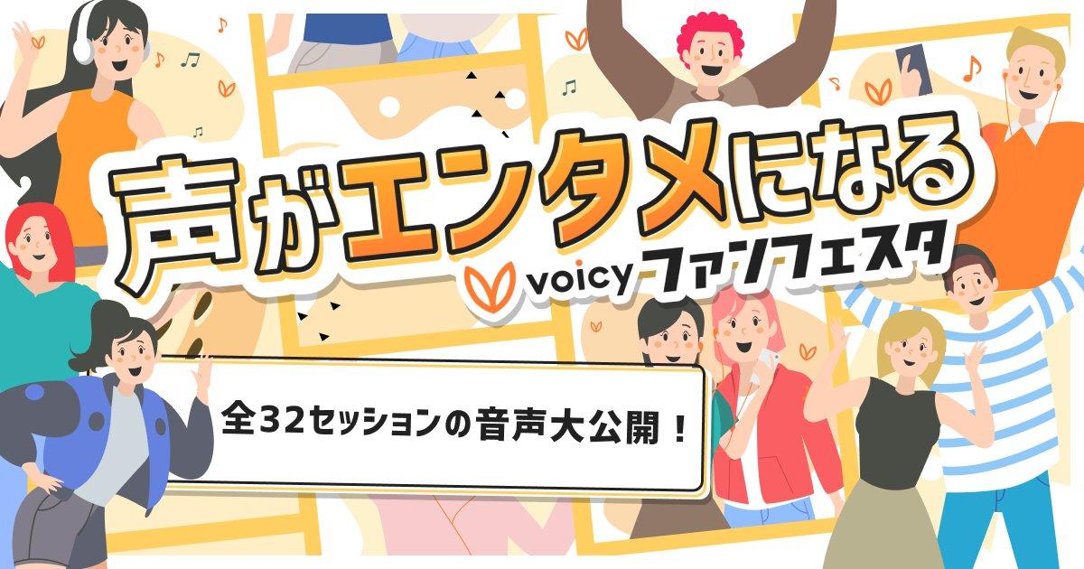 🎉Voicyファンフェスタの音声大公開🎉10月24日に開催された #Voicyファンフェスタ全32セッションの音声を公開しました✨当日は聴くことができなかった方も、記事のリンクから各パーソナリティの公開した音声をお楽しみいただけます👂#Voicy #声がエンタメになる