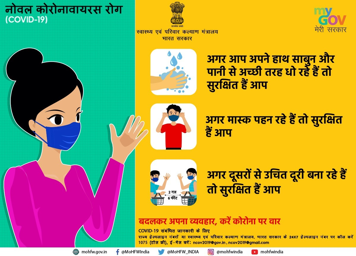 Wearing a mask is not enough to prevent COVID-19, maintain social distance, and sanitize your hands frequently to stay safe. #Unite2FightCorona #IndiaFightsCorona @prahladspatel @secycultureGOI @PMOIndia @PIBCulture