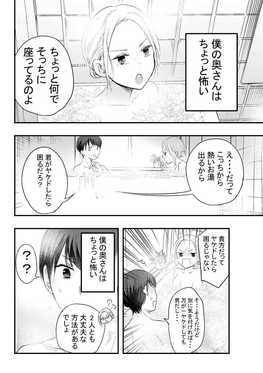 【再掲】いい風呂の日・・・なので。