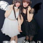 Image for the Tweet beginning: Ψ天使と堕天使໒꒱· ゚  #コスプリ #プリクラ