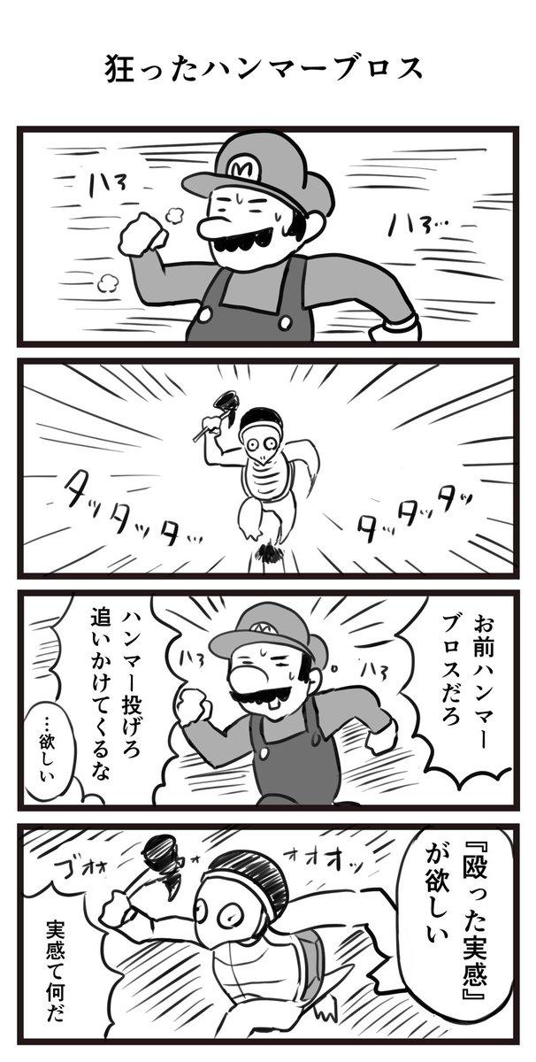 狂ったハンマーブロス