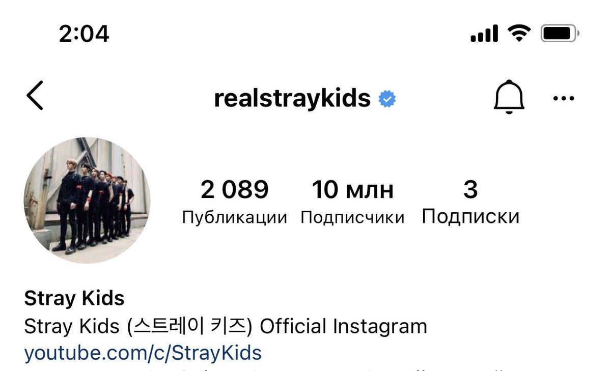 на этот раз мы стали ПЕРВОЙ И ЕДИНСТВЕННОЙ группой 4 поколения с таким кол-вом фолловеров!!🥳🥳  @Stray_Kids  #StrayKids #RealStrayKids10M