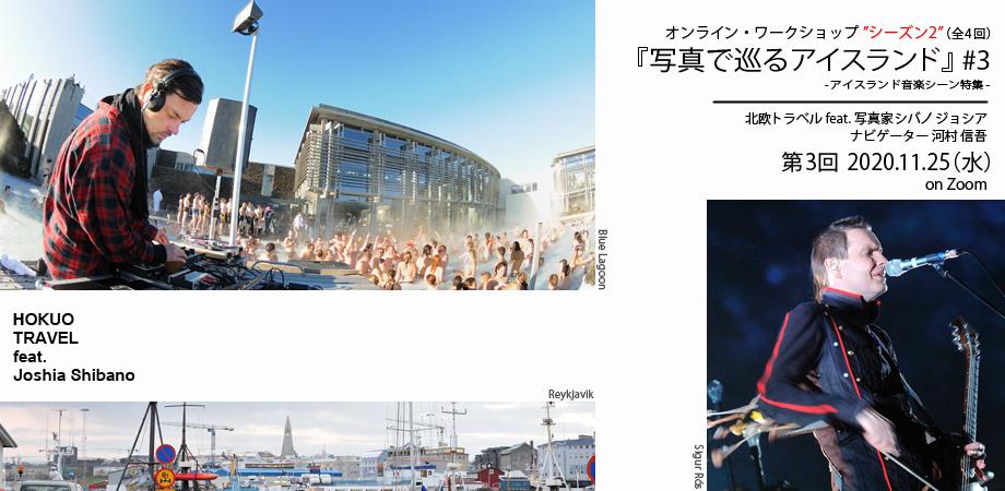 【御礼】11/25オンラインWS『写真で巡る #アイスランド 』シーズン2の第3回。平日夜に御参加頂いた皆様、ありがとう御座いました!アイスランド音楽特集・全65組を映像でご紹介しました!お時間が長くなりお詫び申し上げます。さて次回、第4回は12/23(水)夜!詳細は→